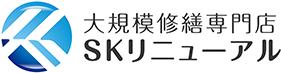 北九州市・福岡市の大規模修繕&マンション塗装専門店SKリニューアル