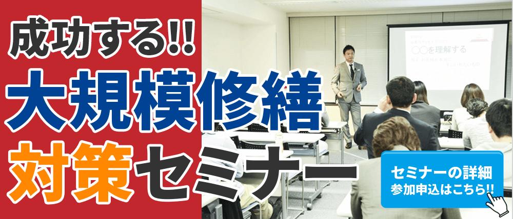 北九州市・福岡市 成功する!!大規模修繕対策セミナー