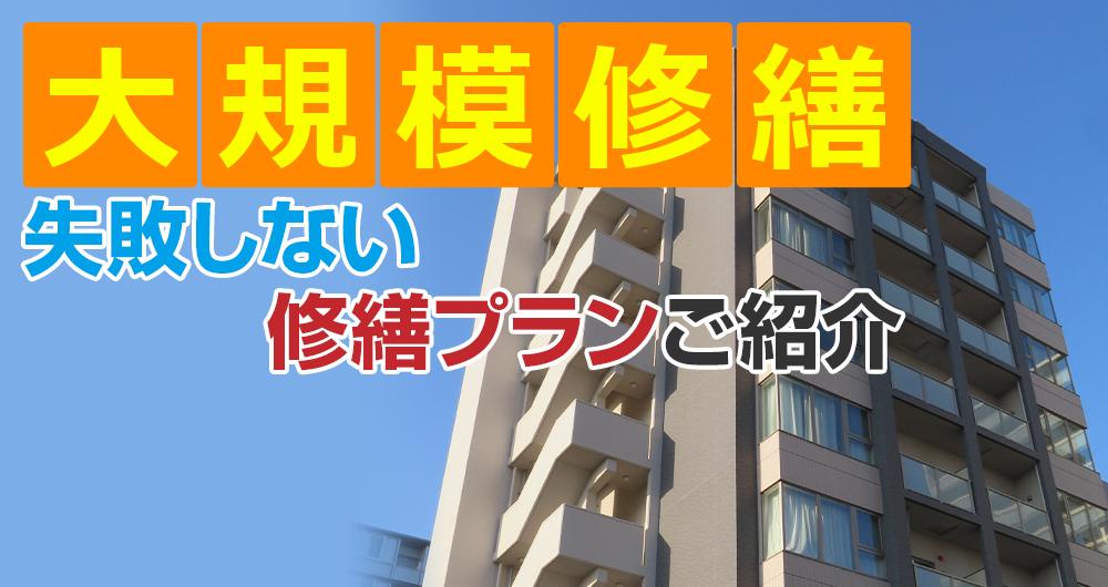 大規模修繕 失敗しない修繕プランのご紹介 SKリニューアル厳選!!