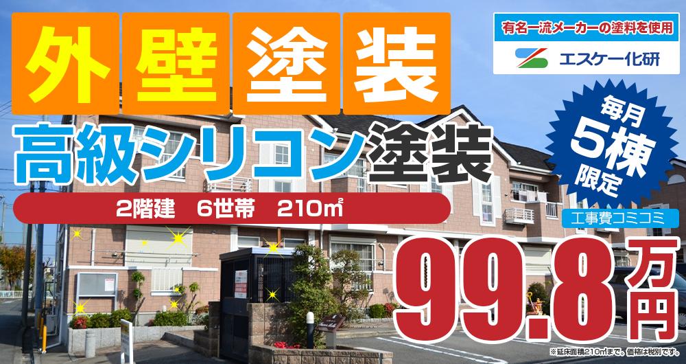 シリコンプラン塗装 998000万円