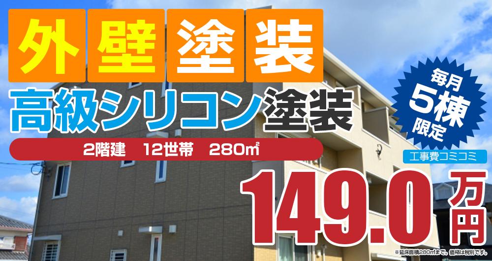 シリコンプラン塗装 1490000万円