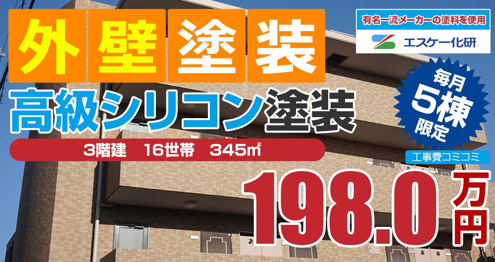 シリコンプラン塗装 1980000万円