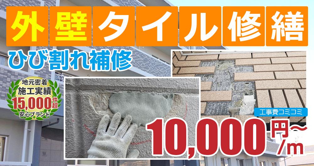 塗装 10000万円