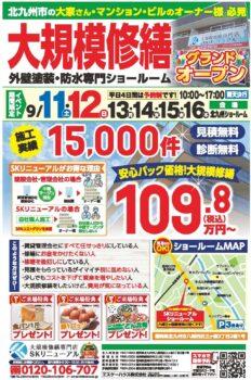 福岡県北九州市大規模修繕ショールームオープン記念イベント開催