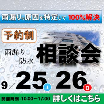 福岡県北九州市100%解決する雨漏り相談会開催